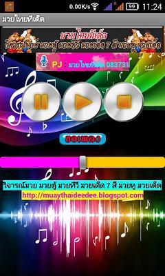 มวยไทยทีเด็ด ฟังวิทยุออนไลน์ - screenshot