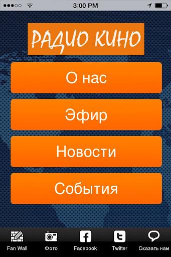 Радио КИНО