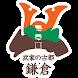 鎌倉手話観光ガイド