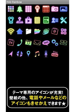Holy Rainbow u30b9u30c6u30f3u30c9u30b0u30e9u30b9u98a8u58c1u7d19u304du305bu304bu3048 1.0 Windows u7528 4