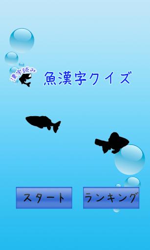 玩教育App|魚漢字クイズ[無料漢字力診断]免費|APP試玩
