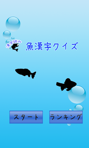 魚漢字クイズ[無料漢字力診断]