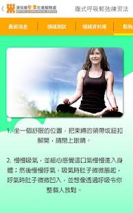 精神健康達人- screenshot thumbnail
