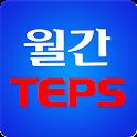월간 TEPS (에듀조선 스마트러닝) logo