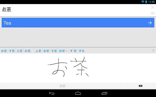 Google Translate Screenshot 29