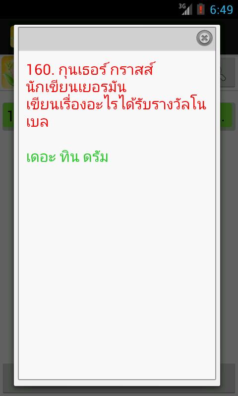 ความรู้รอบตัว - screenshot