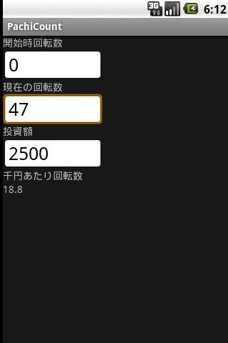 パチカウント - screenshot