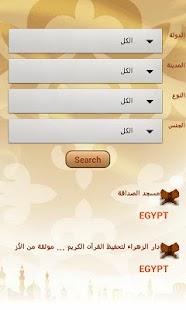 اهل القران ابحث عن محفظين قران- screenshot thumbnail