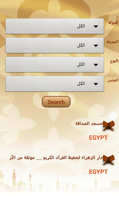 اهل القران ابحث عن محفظين قران- screenshot
