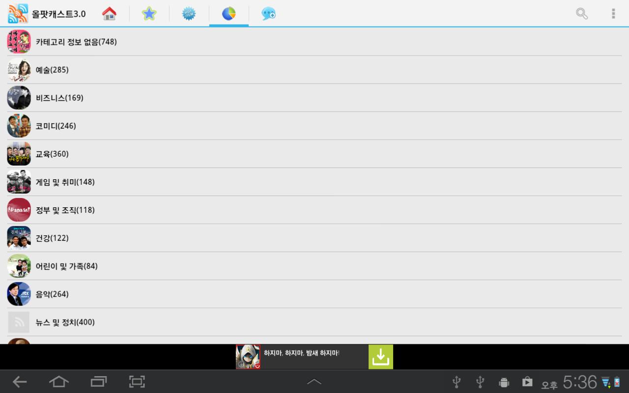 올팟캐스트3.0 - screenshot
