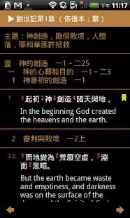電子聖經恢復本線上註冊版 書籍 App-愛順發玩APP