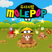 Mole Pop - action game -