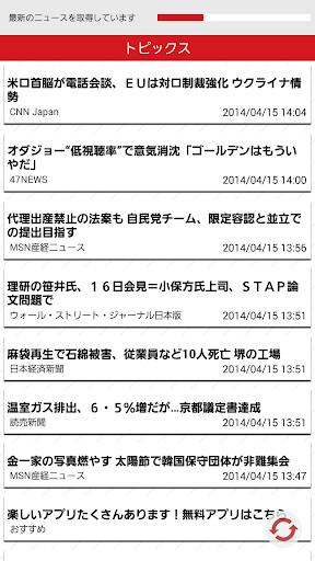 日本のニュース
