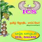 ICS Softwares Tamil Astrology icon