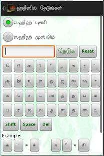 Sahih Bukhari & Muslim (Tamil) - screenshot thumbnail
