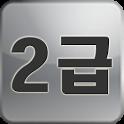 한자 능력 시험 2급 따라쓰기 icon