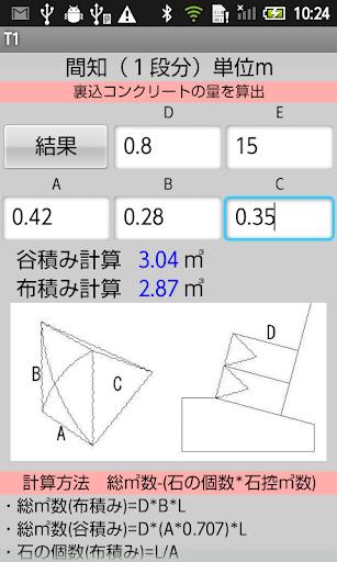無料生产应用Appの石工施工計算(石割付・ダボ位置・砂セメント・裏込・土間コン)|記事Game