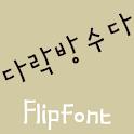 MDSuda Korean FlipFont logo