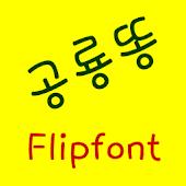 NeoDonosaurdung Korean FlipFon