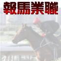 職業馬報 JYMP icon