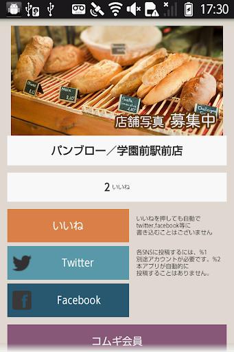 玩免費生活APP|下載Bread app不用錢|硬是要APP