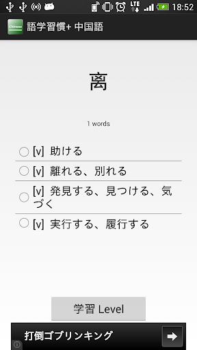 語学習慣+ 中国語