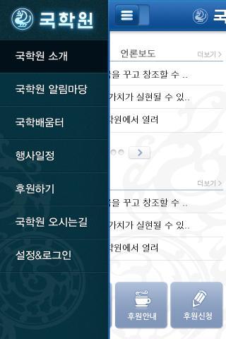 국학원- screenshot