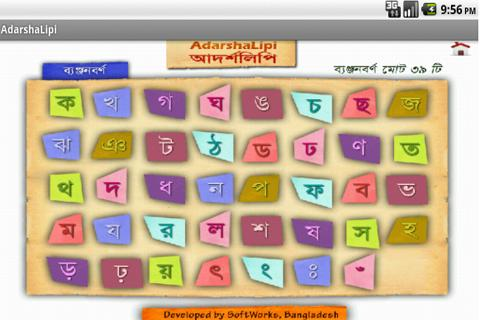 AdarshaLipi- screenshot