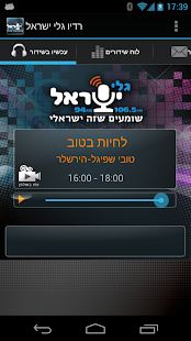 ‫רדיו גלי ישראל‬‎- screenshot thumbnail
