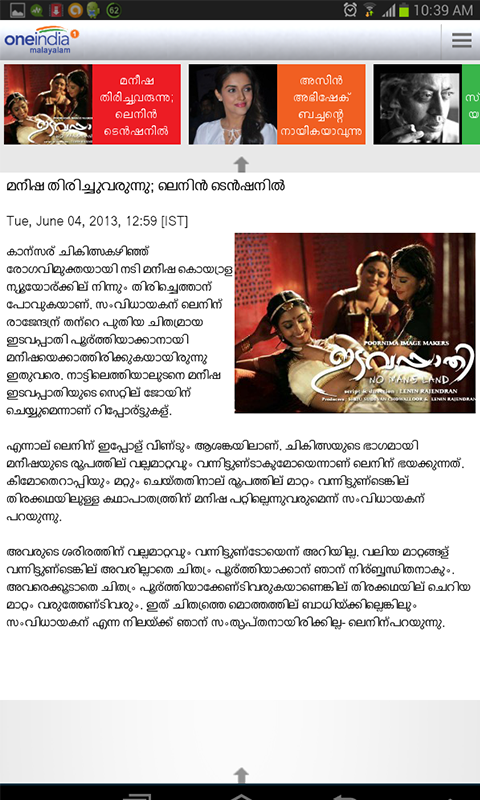 Oneindia Malayalam News - screenshot