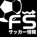 Jリーグ海外サッカーニュース速報FootballStream icon