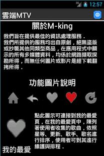 玩免費娛樂APP|下載云端MTV app不用錢|硬是要APP