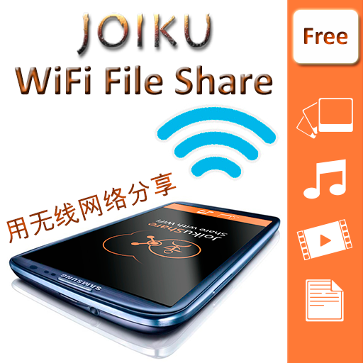 WiFi File Share Free LOGO-APP點子