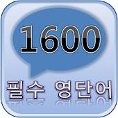 필수영단어 1600