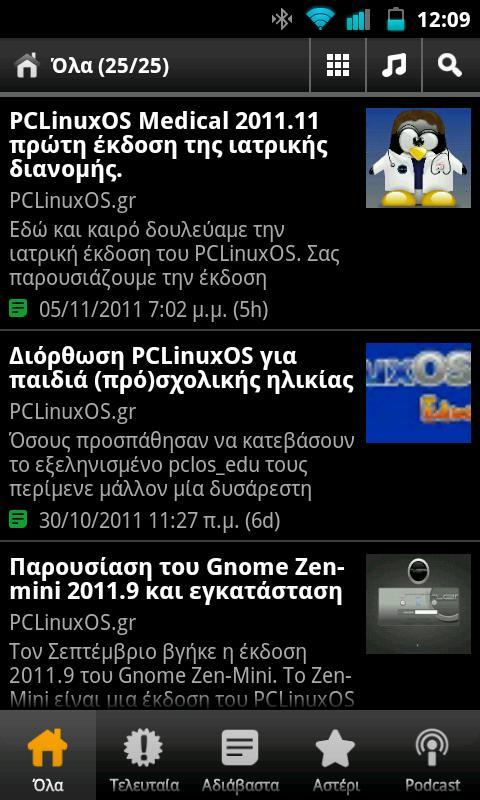 PCLinuxOS.gr- screenshot