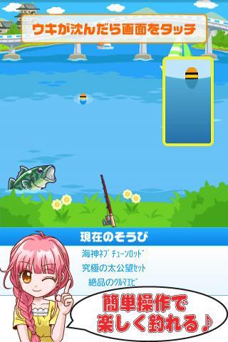 釣りクル【無料釣りゲーム】