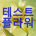 테스트플라워 icon