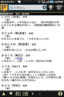 角川類語新辞典(KADOKAWA)- screenshot thumbnail