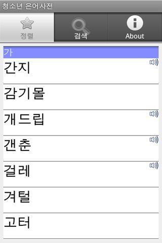 은어사전 - screenshot