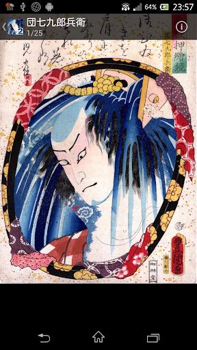 浮世絵 江戸のデザイン2