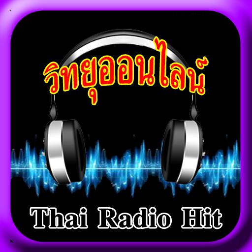 วิทยุออนไลน์ Thai Radio Hit