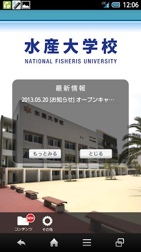 水産大学校 スクール アプリ