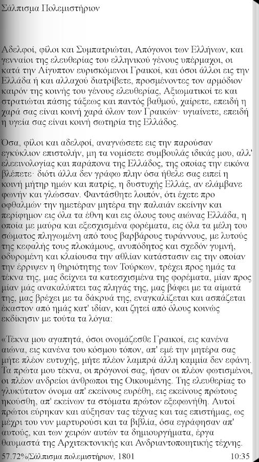 Αδαμάντιος Κοραής (Έργα) - screenshot