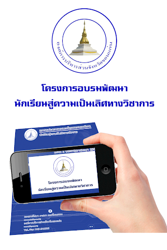 免費教育App|Khon Kaen PAO|阿達玩APP