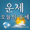 오늘의 운세 어플 icon