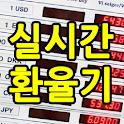 전세계 실시간 환율 - 전광판 버전 (외환은행 기준) icon
