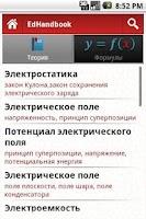 Screenshot of Справочники и конспекты