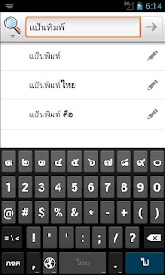 Woontua Keyboard - screenshot thumbnail