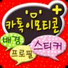 카톡이모티 콘스티커+배경(체험판) icon
