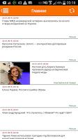 Screenshot of Новости